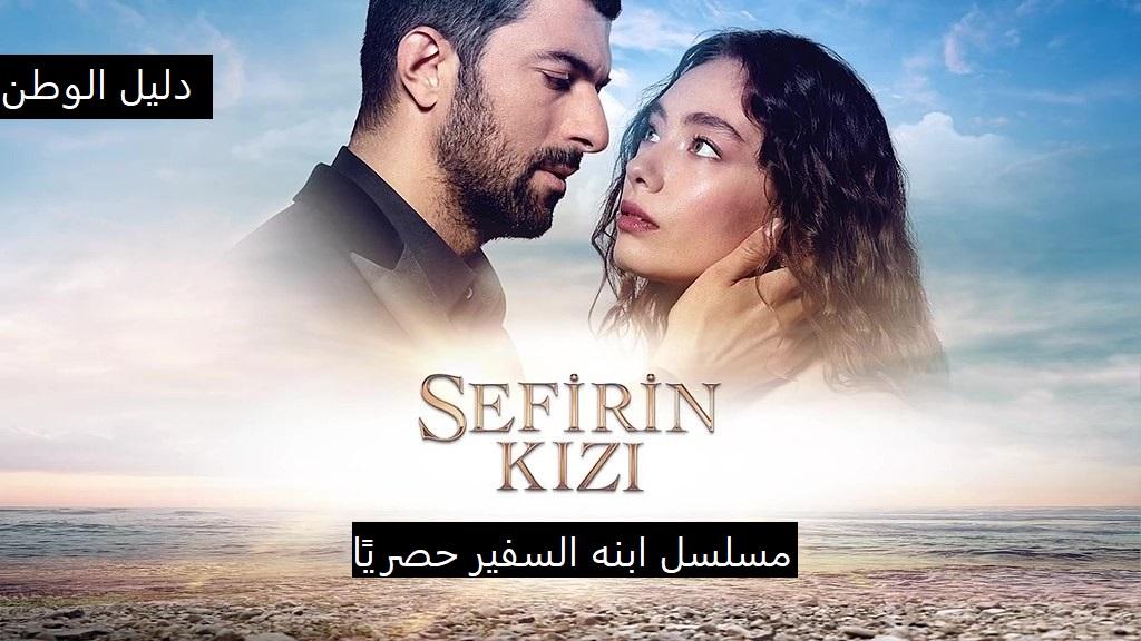 seriál Sefirin Kizi